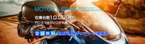 MOTOR JAPAN新規登録受付中